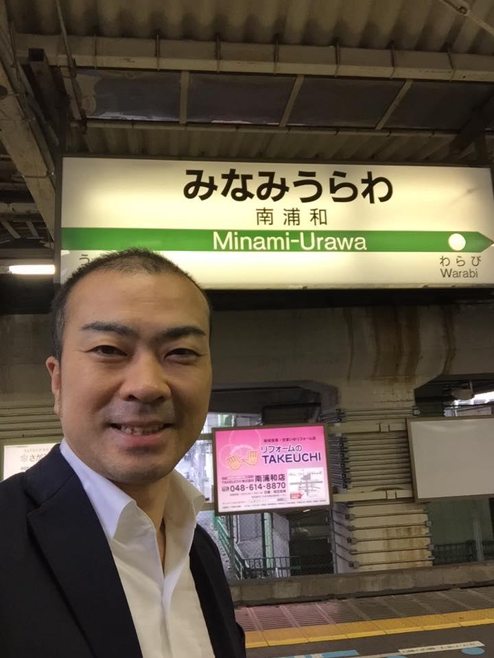 南浦和駅にて