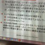 【ISO9001 2015年度版への改正(改定)規格解説勉強会】