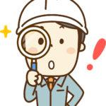 ISO9001維持審査で必要なこと(サーベイランス審査の内容)