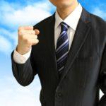 ISO9001、ISO14001のコンサルタントを切り替える3つの理由とは?