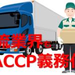 HACCP認証の義務化で物流・運送業界に求められること