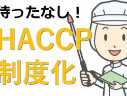 haccp制度化