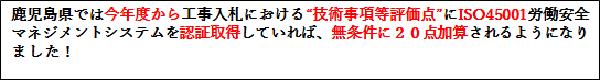 鹿児島県では今年度から工事入札における技術事項等評価点にISO45001労働安全マネジメントシステムを認証取得していれば、無条件に20点加算されるようになりました!