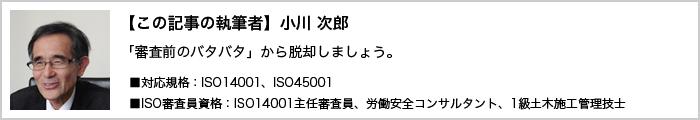 【この記事の執筆者】小川次郎